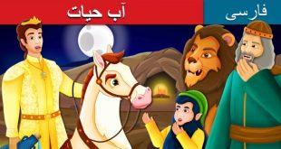 قصه آب حیات