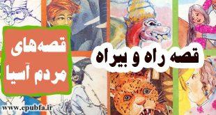 قصه-ایرانی-راه-و-بیراه-برای-کودکان
