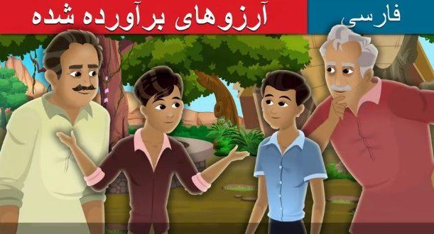 قصه تصویری آرزوهای براورده شده
