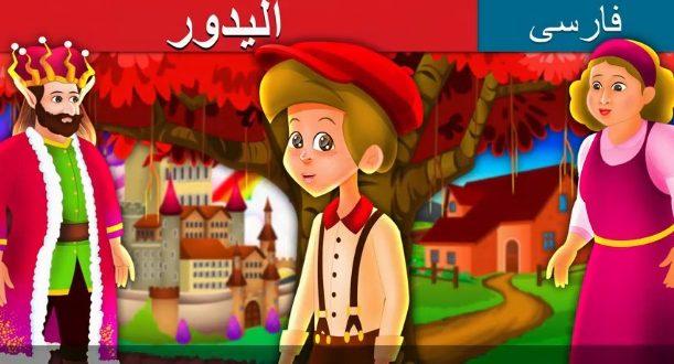 قصه تصویری الیدور برای کودکان