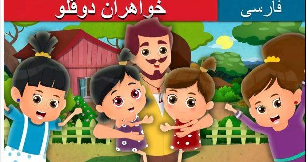 قصه تصویری خواهران دوقلو برای کودکان