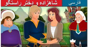 قصه-تصویری-شب-کودکانه-شاهزاده-و-دختر-راستگو