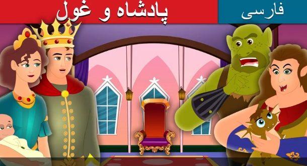 قصه تصویری پادشاه و غول برای کودکان
