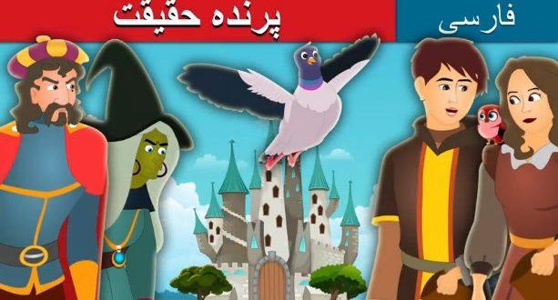 قصه تصویری پرنده حقیقت برای کودکان