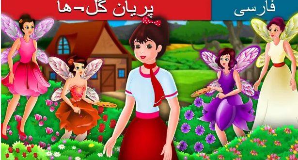 قصه تصویری پریان گلها برای کودکان