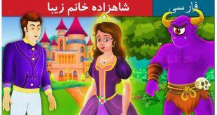 قصه-تصویری-کودکانه-شاهزاده-خانم-زیبا