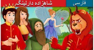 قصه تصویری کودکانه شاهزاده دارلینگ