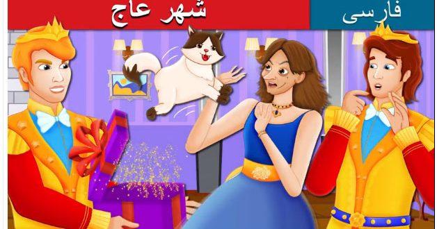 قصه-تصویری-کودکانه-شهر-عاج