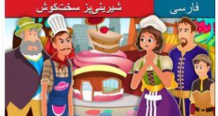 قصه-تصویری-کودکانه-شیرینیپز-سختکوش
