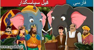 قصه-تصویری-کودکانه-فیل-سپاسگذار