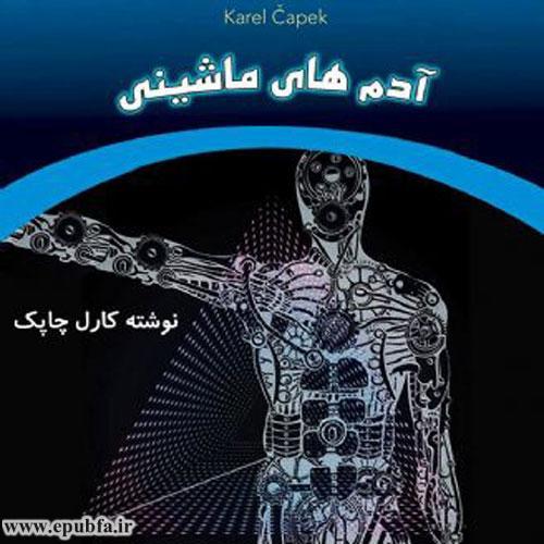 قصه-صوتی-علمی-تخیلی-آدمهای-ماشینی-کارل-چاپک