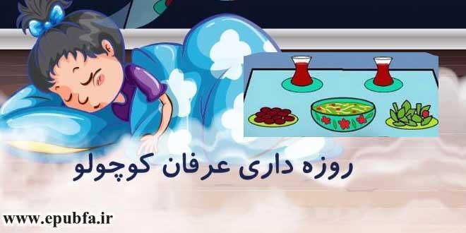 قصه-صوتی-کودکانه-روزه-داری-عرفان-کوچولو-با-صدای-مریم-نشیباکاور