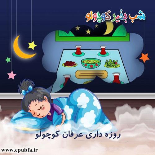 قصه-صوتی-کودکانه-روزه-داری-عرفان-کوچولو-با-صدای-مریم-نشیبا500