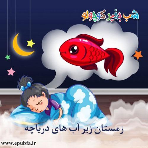 قصه-صوتی-کودکانه-زمستان-زیر-آب-های-دریاچه-با-صدای-مریم-نشیبا500