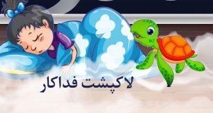 قصه-صوتی-کودکانه-لاکپشت-فداکار-با-صدای-مریم-نشیبا-کاور