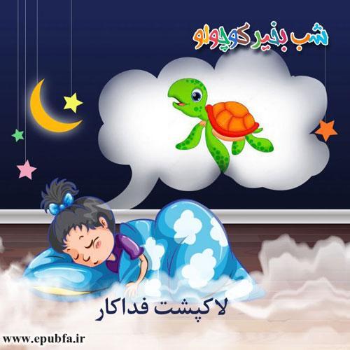 قصه-صوتی-کودکانه-لاکپشت-فداکار-با-صدای-مریم-نشیبا500
