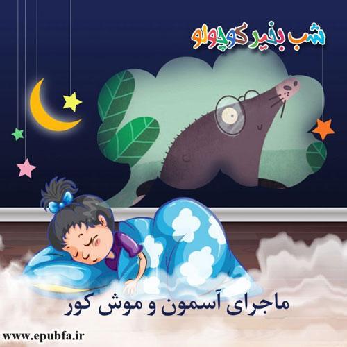 قصه-صوتی-کودکانه-ماجرای-آسمون-و-موش-کور-با-صدای-مریم-نشیبا500