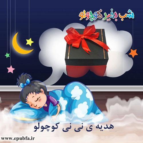 قصه-صوتی-کودکانه-هدیه-ی-نی-نی-کوچولو-با-صدای-مریم-نشیبا500