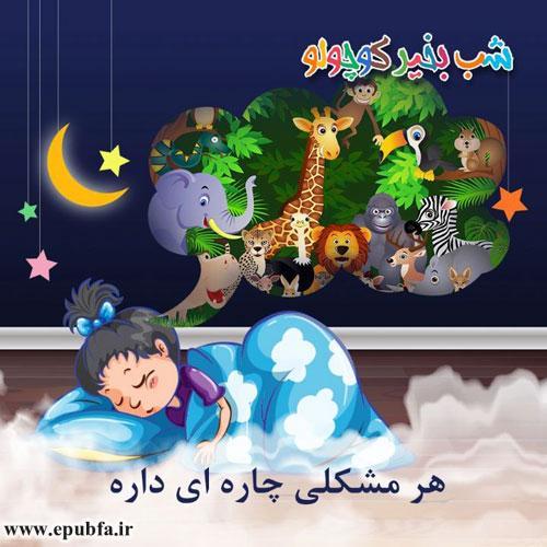 قصه-صوتی-کودکانه-هر-مشکلی-چاره-ای-داره-با-صدای-مریم-نشیبا500