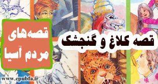 قصه-کلاغ-و-گنجشک-از-بنگلادش-برای-کودکان