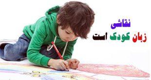 نقاشی-زبان-کودک-است.-روانشناسی-رشد-کودک
