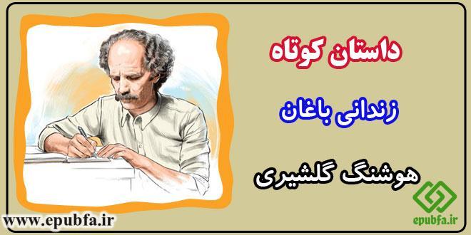 کاور-داستان-کوتاه-زندانی-باغان-هوشنگ-گلشیری