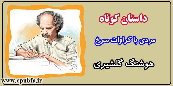 کاور-داستان-کوتاه-مردی-با-کراوات-سرخ-هوشنگ-گلشیری