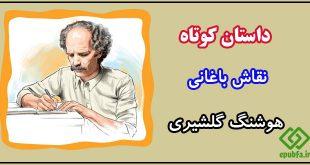 کاور-داستان-کوتاه-نقاش-باغانی-هوشنگ-گلشیری