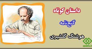 کاور-داستان-کوتاه-گنجنامه-هوشنگ-گلشیری