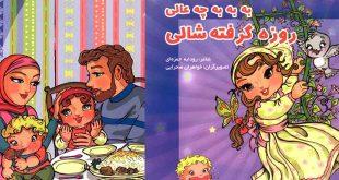 کتاب قصه شعر کودکانه درباره روزه ماه مبارک رمضان برای کودکان شاعر: رودابه حمزهای تصویرگران: خواهران صحرایی فرایند OCR، بازخوانی، بهینهسازی و تنظيم: دنیای قصه و داستان ايپابفا