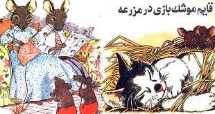 کتاب قصه کودکانه قایمموشک بازی در مزرعه