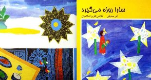 داستان آموزنده سارا روزه می گیرد برای روزه ماه رمضان