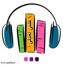 کتاب-صوتی-علمی-تخیلی-گوشی-.-کتاب