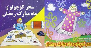 کتاب قصه کودکانه کاور سحر و ماه رمضان (10)