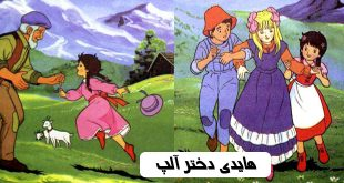قصه مصور کودکانه هایدی دختر کوههای آلپ