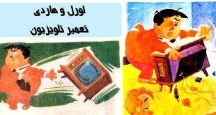 داستان مصور طنز برای کودکان لورل و هاردی: تعمیر تلویزیون