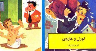داستان مصور طنز برای کودکان لورل و هاردی و تمرین ورزش یوگا
