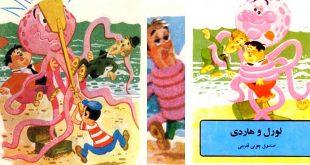 داستان مصور طنز برای کودکان لورل و هاردی: صندوق چوبی قدیمی