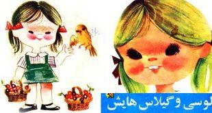 قصه مصور کودکانه لوسی و گیلاسهایش