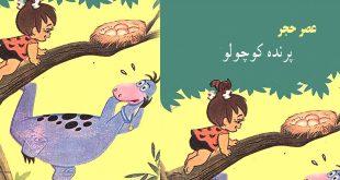 قصه کودکانه عصر حجر پرنده کوچولو