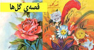 شعر مصور کودکان قصه گلها آشنایی کودکان با گلها به زبان شعر و قصه