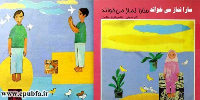 قصه مصور آموزنده برای کودکان سارا نماز میخواند