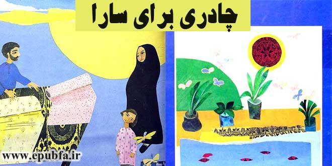 کتاب قصه مصور کودکان چادری برای سارا