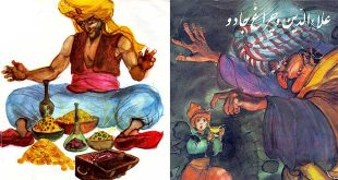 قصه کودکانه علاءالدین و غول چراغ جادو