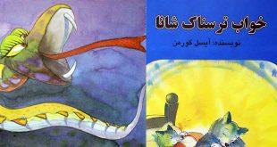 قصه کودکانه آموزنده خواب ترسناک شانا