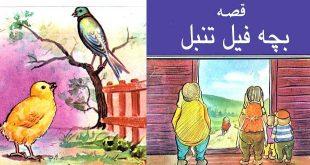 شعر مصور کودکانه بچه فیل تنبل قصهی جوجه خوب و زیبا