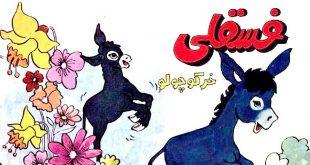 شعرقصهی مصور کودکانه خندهدار و بامزه فسقلی، کرهخر کوچولو