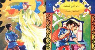 کتاب قصه گنج گمشده افسانه عامیانه ایرانی