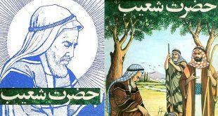 داستان مصور آموزنده حضرت شُعَیب