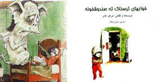 کتاب قصه مصور آموزنده کودکانه خوابهای ترسناک ته صندوقخونه
